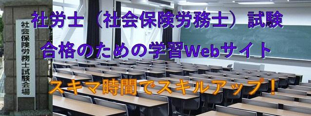 社労士試験|合格のための学習Webサイト